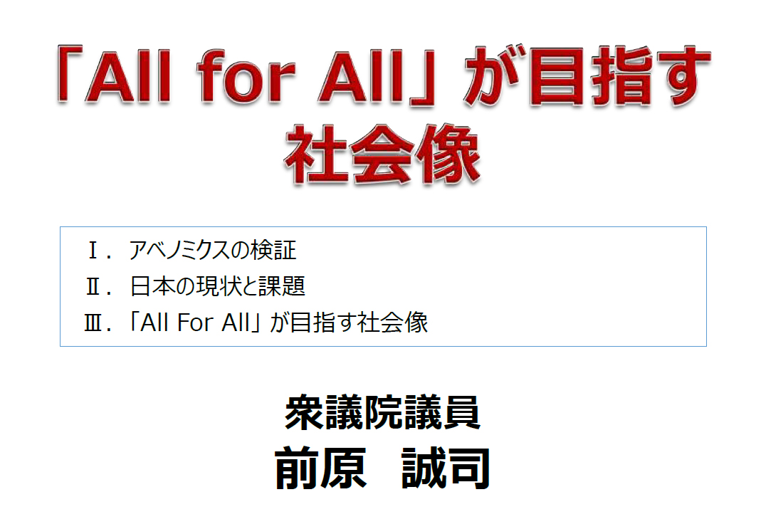 Q A All for All とは何か 民進党 衆議院議員 前原誠司